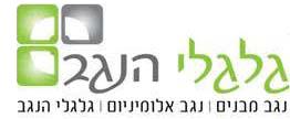 galgaley-hanegev-logo